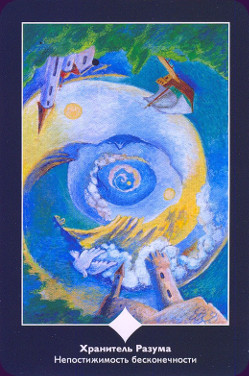 Reality-Transurfing-Tarot-4