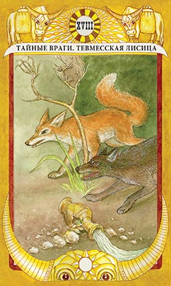 Tarot-of-the-Golden-Calf-4